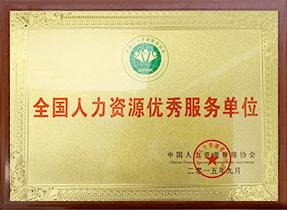 四川省人力资源服务机构3A等级